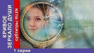 Кривое Зеркало Души / Distorting Mirror of the Soul. 1 Серия. Фильм. StarMedia. Мелодрама(, 2013-12-28T16:00:03.000Z)
