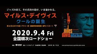 映画『マイルス・デイヴィス クールの誕生』 (Trailer)