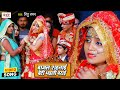 Bhojpuri Beti Bidai Geet | Bhojpuri Vivah Geet