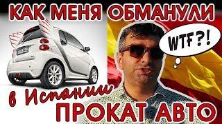 Аренда и прокат авто в Испании. Как меня обманули. 🤭