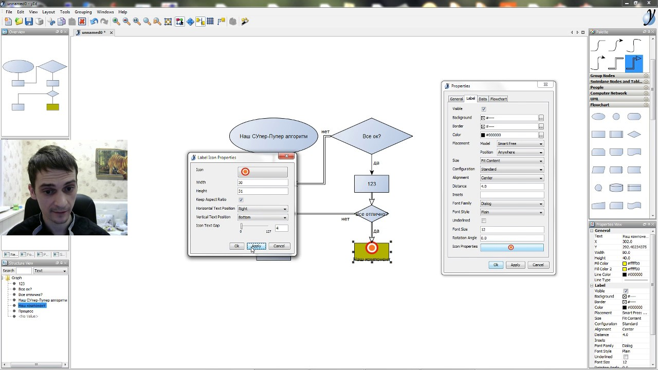 Download yEd flowchart demo Создание блок-схем в yEd