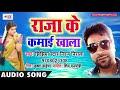 Raja Ke Kamai Khala ~ Jhijhiya Star Niraj Nirala New Song ~ Bhojpuri Song 2018 ~ Milan Kab Hoyi Raja