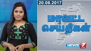 Tamil Nadu Districts News 20-08-2017 – News7 Tamil News