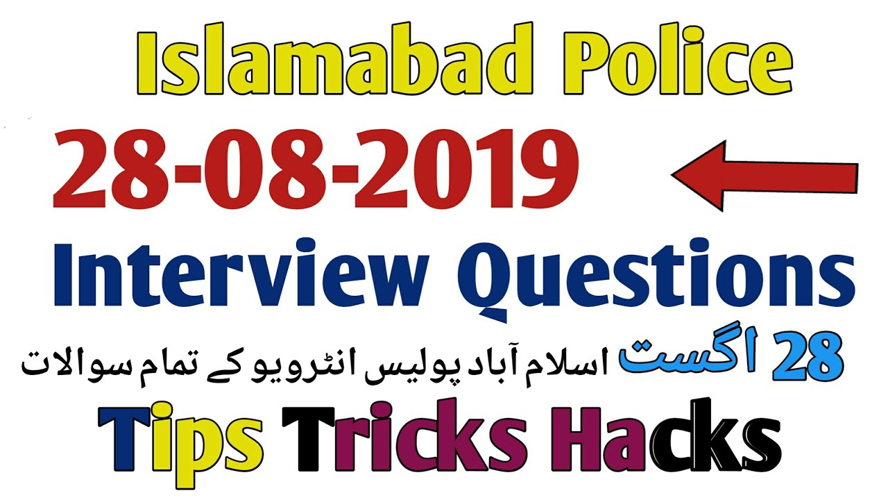 Interview tips tricks hacks | how to pass interview || islamabad police  interview questions or mcqs