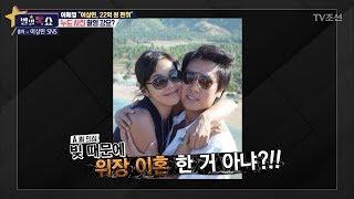 이혜영과 이상민, 합의 이혼 후 법정공방까지 간 이유는?! [별별톡쇼] 49회 20180330