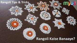 Basic Rangoli Flower Designs for Diwali. Learn How to Make Rangoli using Tips and Tricks this Diwali