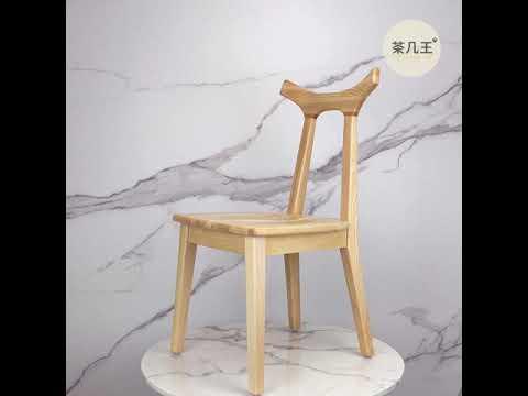 全實木 白臘木 北歐風 鹿角造型 設計款 人體工學椅座 屁股凹槽 書椅 餐椅 手工 細緻 簡約 淺色系