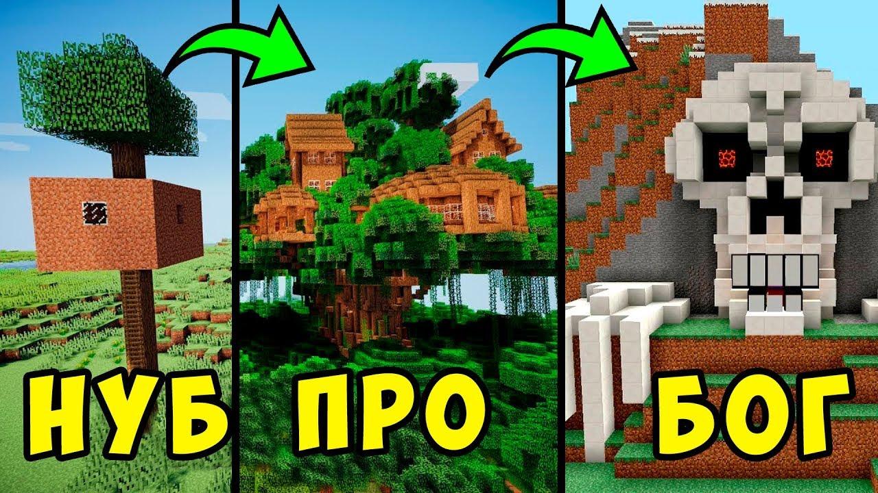 Майнкрафт как сделать дом мечты фото 478