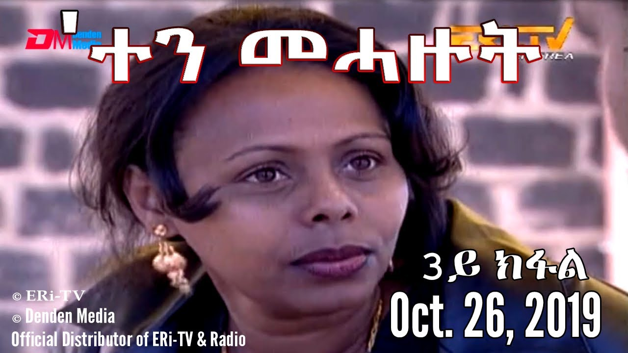 ERi-TV Drama Series ዳግማ: 'ተን መሓዙት (3ይ ክፋል) - eten meHazut (Part 3) - rerun