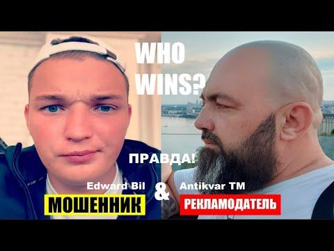 ОСТОРОЖНО Edward Bil МОШЕННИК & AntikvarTM РЕКЛАМОДАТЕЛЬ КИЕВ против МОСКВЫ