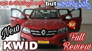 2018 KWID review in telugu||2018 best car...?||Renault KWID RXT 2018