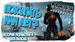 видео Mass Effect 4 слухи о дате выхода
