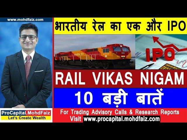 RAIL VIKAS NIGAM IPO | RVNL IPO | Latest Share Market News In Hindi