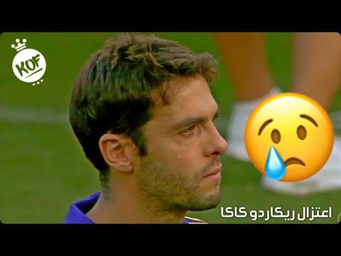 بكاء اللاعب ' ريكاردو كاكا ' في اخر مباراة له في عالم كرة القدم .. بعد اعلان اعتزاله