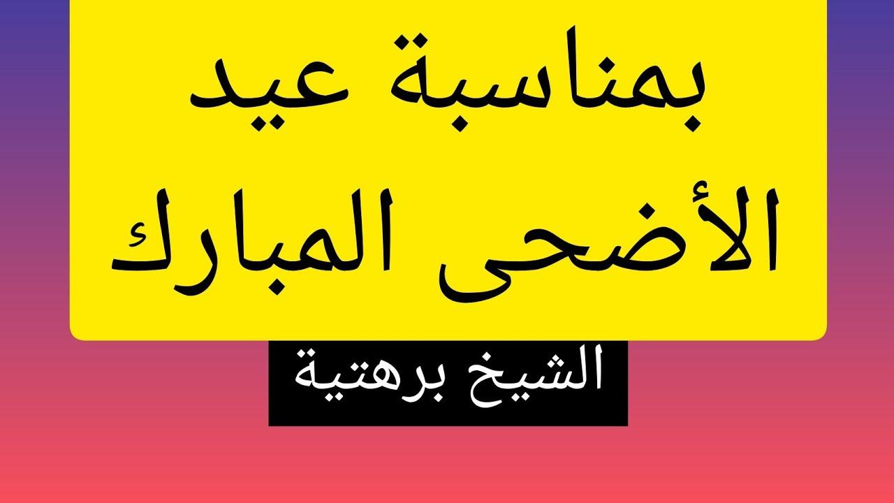 بمناسبة عيد الأضحى المبارك - قناة الشيخ برهتية للعلوم الروحانية أصدق شيخ روحاني