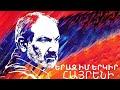 Երազ իմ երկիր Հայրենի Դավիթ Մաթևոսյան Eraz Im Erkir Hayreni mp3