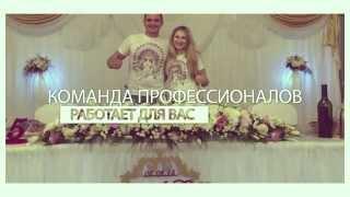 Оформление свадьбы, Краснодар