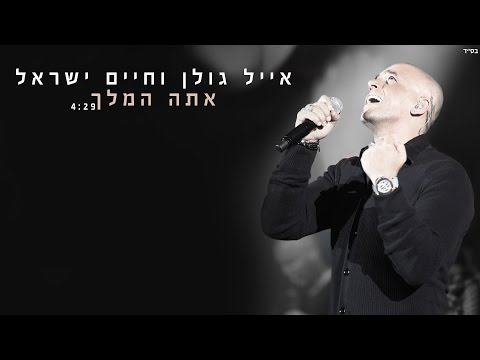 -   Eyal Golan and Haim Israel