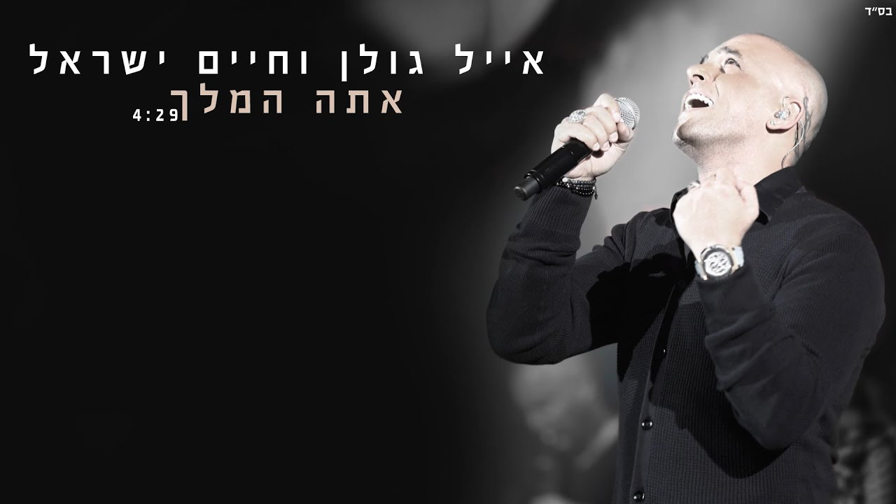 אייל גולן וחיים ישראל - אתה המלך Eyal Golan and Haim Israel