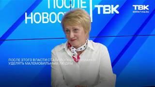 О. Качанова о доступной среде Красноярска: в отчетах и реальности
