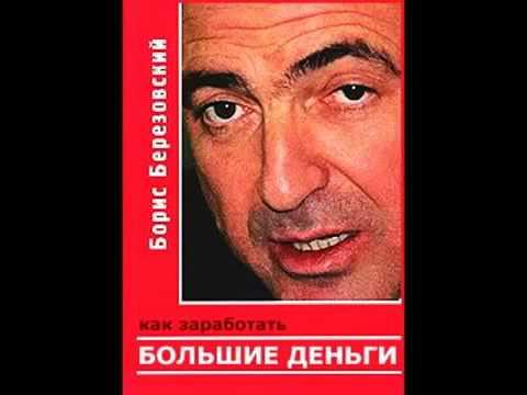 Березовский как заработать большие деньги книга читать онлайн бесплатно биткоин упал в цене