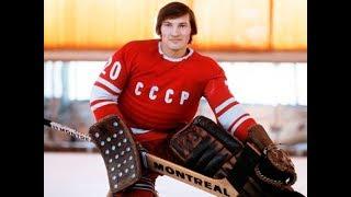 Владислав Третьяк лучший из лучших вратарь в хоккее
