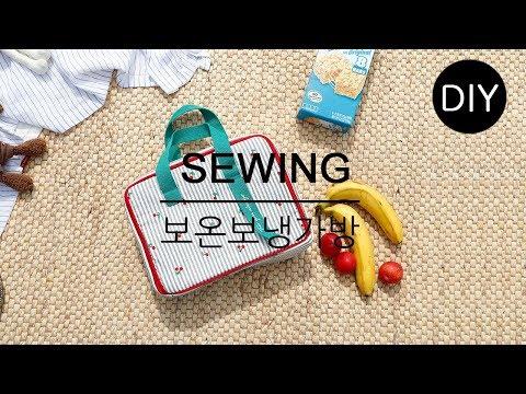 DIY쏘잉 DIY Sewing TPU방수원단으로 보온보냉가방 만들기ㅣ How to Make  picnic bag #천가게