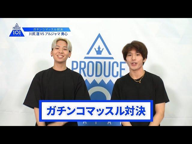 【川尻 蓮VSアルジャマ勇心】lガチンコマッスルバトルlPRODUCE 101 JAPAN