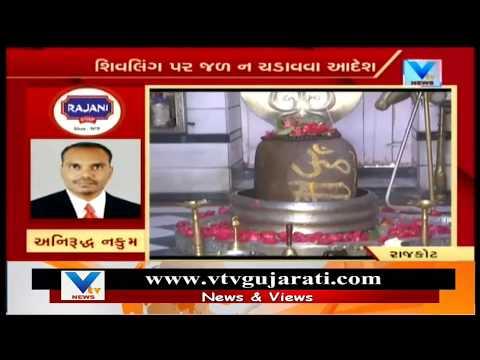 Rajkot: Collector Orders No Water Offering at Jasdan Ghela Somnath | Vtv News