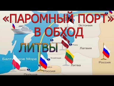 РОССИЙСКИЙ НОВЫЙ  'ПОРТ В ОБХОД ЛИТВЫ'  2017