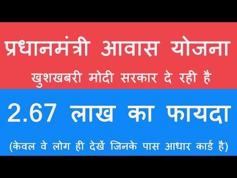 Pradhan Mantri Awas Yojana से 2 67 लाख रुपए का फायदा