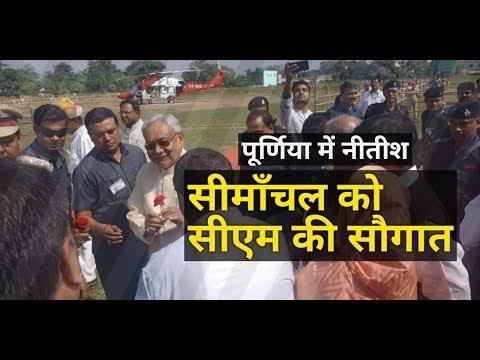 CM Nitish Kumar in Purnea University   पूर्णिया और किशनगंज को सीएम नीतीश की शानदार सौगात