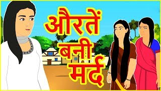 औरतें बनी मर्द | Hindi Cartoon Video Story For Kids | Moral Stories For Children | हिन्दी कार्टून