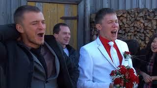 Выкуп невесты 4