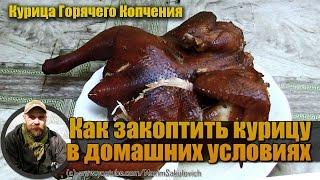 Как закоптить курицу в домашних условиях (Курица Горячего Копчения)