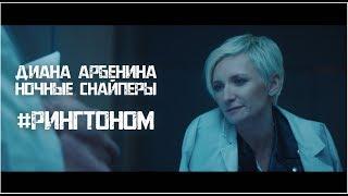 Диана Арбенина. Ночные Снайперы - #Рингтоном (Премьера клипа!)