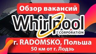 оБЗОР ВАКАНСИЙ: завод Whirlpool (Вирпул) Лодзь (d), Польша