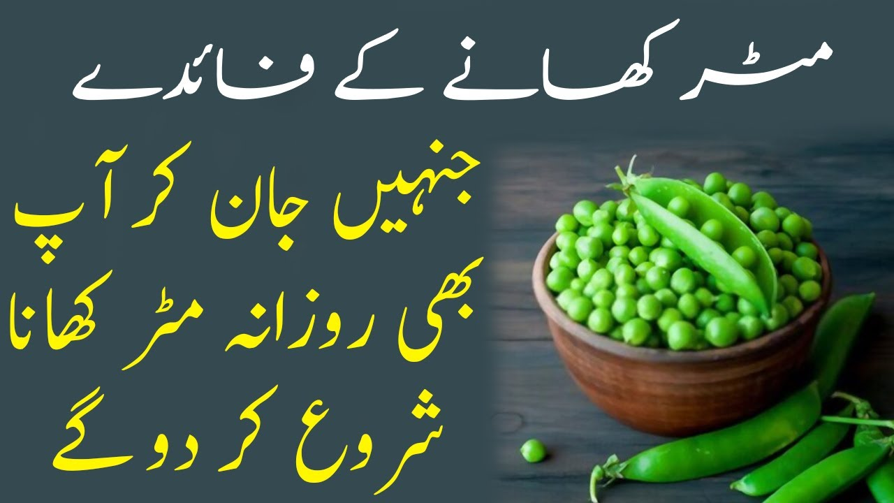 Matar Khane Ke Fayde | مٹر کھانے کے فوائد
