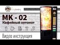 Кофейный автомат МК - 02 ВИДЕО ИНСТРУКЦИЯ!