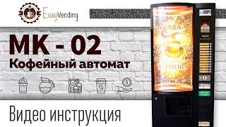 Кофейный автомат МК - 02 ВИДЕО ИНСТРУКЦИЯ!(Кофейный автомат МК - 02 подробнее: https://goo.gl/WGJbhP Наш сайт: http://easyvending.com.ua VK: https://vk.com/easyvending Facebook: ..., 2017-02-07T13:36:23.000Z)