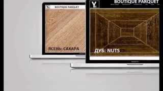 └─►BOUTIQUE PARQUET +380(99) 754-25-51 / МОДУЛЬНЫЙ ПАРКЕТ & МАССИВНАЯ ДОСКА(YouTube └─▻BOUTIQUE PARQUET +380(99) 754-25-51 E-mail: boutique.parquets@gmail.com └─▻FOLLOW US., 2014-06-10T21:08:46.000Z)