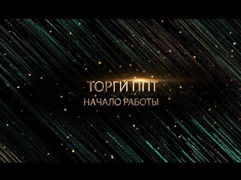Начало работы в системе торгов ППТ Белорусской универсальной товарной биржи