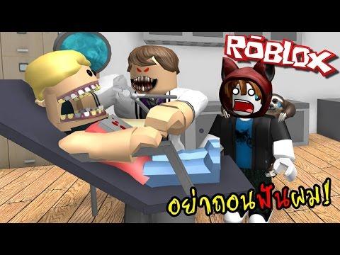 ช่วยด้วย!!หมอฟันโรคจิตที่คลีนิคเถื่อน  Roblox [zbing z.]