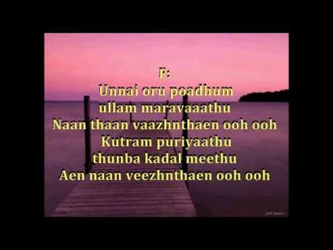 Sollividu Vellinilave Karaoke