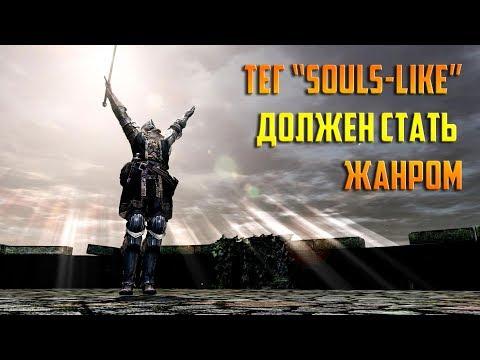 "Тег ""Souls-like"" должен стать жанром!"
