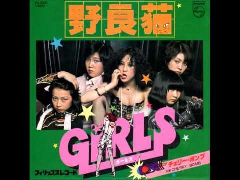 野良猫 GIRLS