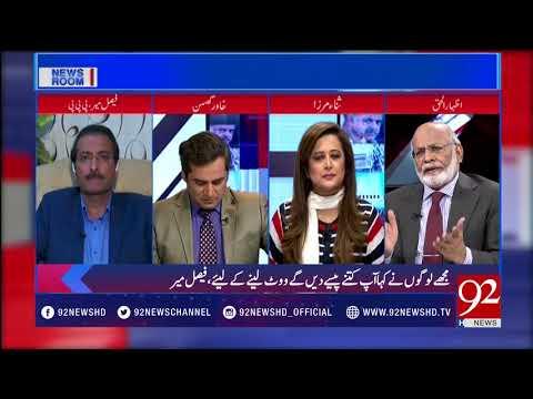News Room - 18 September 2017 - 92NewsHDPlus