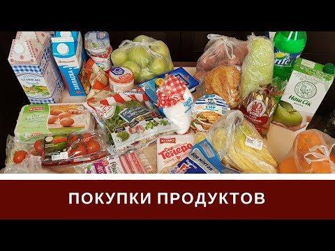 Делаем Спонтанные Покупки Продуктов На Неделю