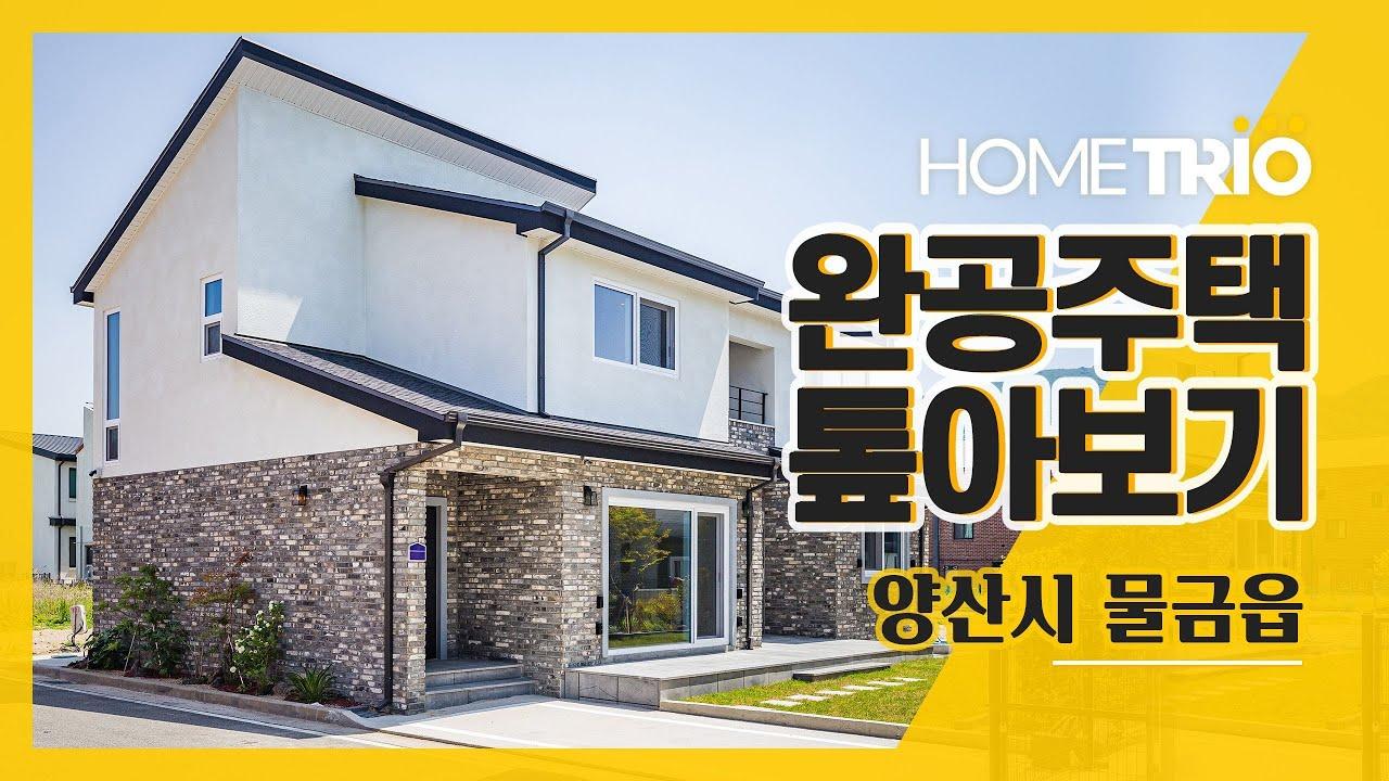 [홈트리오TV] 완공주택 톺아보기 - 양산시 물금읍, 47평 전원주택