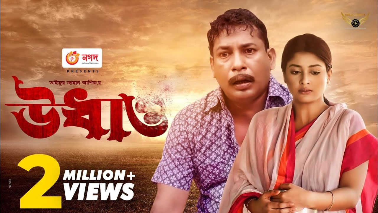 Udhaw   উধাও   Full Natok   Mosharraf Karim   Sarika Sabrin   Bangla Natok   Eid Natok 2021